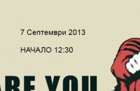 Are You Going To Мъглиж?