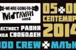 We Are Going To Мъглиж 2014