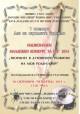 """Национален младежки конкурс за есе """"Творците в духовното развитие на моя роден край"""""""