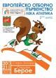 Катеричката Кипи ще рекламира Европейското по лека атлетика