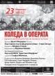 Специален гост-диригент от Япония на Коледния концерт на операта