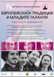 Четвърти фестивал на камерната музика събира талантливи български деца в Стара Загора