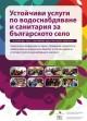 Експерти от страната и чужбина ще дискутират водоснабдяването и санитарията в българските села