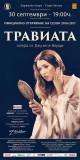 """Старозагорската опера открива своя нов творчески сезон с  """"Травиата"""""""