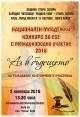 Стара Загора посреща националният младежки конкурс за есе за пръв път с международно  участие