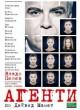 """""""Агенти"""" по Дейвид Мамет на сцената на операта в Стара Загора"""