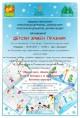 Зимен празник на вр.Бузлуджа за деца от Стара Загора