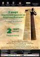 Празничен концерт-спектакъл в Операта за 3-ти март