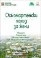 8-мо мартенски поход за жени в Стара Загора