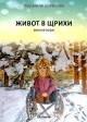 """Представят книгата  """"Живот в щрихи"""" от Людмила Борисова в Стара Загора"""