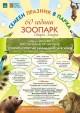Безплатен вход и семеен празник отбелязват 60 години от основаването на зоопарка в Стара Загора