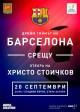 Свършват билетите за звездния сблъсък между Дрийм тийма  на Барселона и отбора на Христо Стоичков в Стара Загора
