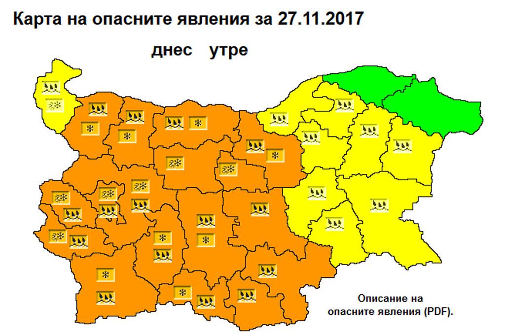 Oranzhev Kod Za Obilni Valezhi Ot Dzhd E Obyaven Za Oblast Stara