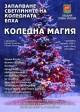 Община Стара Загора със специална програма за Коледно-новогодишните празници