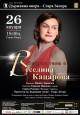 Оперна гала с Веселина Кацарова в Стара Загора