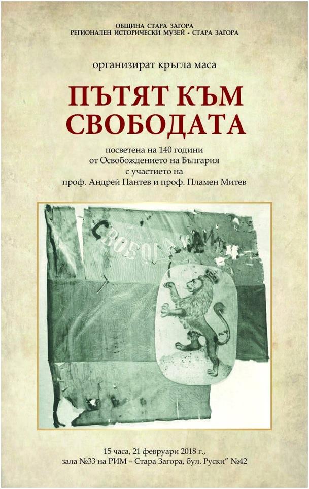 """РИМ Стара Загора организира кръгла маса на тема """"Пътят към свободата"""""""