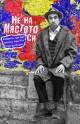 Световният мим Герасим Дишлиев ще гостува  в Стара Загора