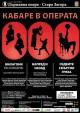 """Премиера на """"Кабаре"""" на сцената на старозагорската опера"""