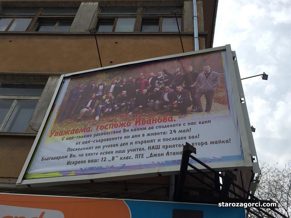 Старозагорски абитуриенти поканиха класната си на бал с  билборд