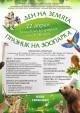 Празник на зоопарка в Деня на Земята – 22 април в Стара Загора