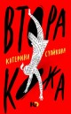 """В Стара Загора премиера на книгата """"Втора кожа"""" от Катерина Стойкова за призраците от миналото"""