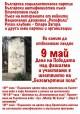 Старозагорските социалисти с покана за 9-ти май