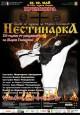 """Премиера на балета """"Нестинарка"""" на сцената на старозагорската опера"""