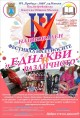 """Фестивал на етносите """"Еднакви в различното"""" ще се проведе през уикенда в Мъглиж"""