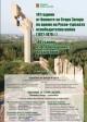 """Моление за Стара Загора"" по повод 141 години от боевете за града"