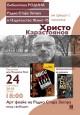 """Христо Карастоянов и """"Животът няма втора половина"""" в Стара Загора"""