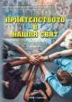 """Старозагорското читалище """"Родина"""" раздава книжка за Деня на народните будители"""