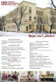 """Средно училище """"Васил Левски"""" в Стара Загора тържествено ще отбележи 130 години от създаването си"""
