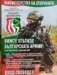 40 вакантни места за военни във Втора Тунджанска Механизирана бригада Стара Загора