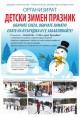 Детски зимен празник за децата на Стара Загора