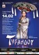 """Звезден състав в """"Турандот"""" за Деня на влюбените на сцената на старозагорската опера"""