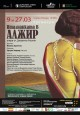 """Шедьовърът на Росини """"Италианката в Алжир"""" – за първи път на сцената на Старозагорската опера"""
