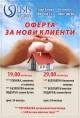 Охранителна компания ЮСИС с топ оферта за клиенти в Стара Загора и Казанлък