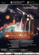 """Старозагорски малчугани с премиерен спектакъл на мюзикъла за деца """"Космическа приказка"""""""