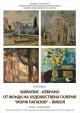 """Изложба представя живописното богатство на ямболската Художествена галерия """"Жорж Папазов"""" в Стара Загора"""