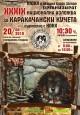 Национална изложба на карачакански кучета в Стара Загора
