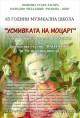 """Учебно-образователен спектакъл """"Усмивката на Моцарт"""" в Стара Загора"""