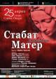 """""""Стабат матер"""" от Росини на Велики четвъртък на сцената на старозагорската опера"""