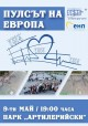 """300-метрово хоро извиват в парк """"Артилерийски"""" в Деня на Европа"""