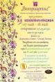 Старозагорски деца с благотворителна инициатива в подкрепа на връстници преживели насилие