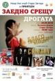 """СкандаУ, Устата,  Зипо & Слаш и още звезди в голям концерт """"Заедно срещу дрогата"""" в Стара Загора"""