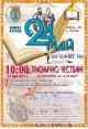 С празнично шествие Мъглиж отбелязва Деня на българската просвета, култура и славянска писменост
