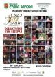 """Започва осмото издание на международния фестивал """"Джаз форум Стара Загора"""""""