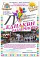 """Четвърти Национален фестивал на етносите """"Еднакви в различното"""" в Мъглиж"""