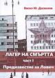 """Представят историческия роман """"Предизвестие за Ловеч"""" в Стара Загора"""