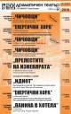 """Програма на спектаклите на Драматичен театър """"Гео Милев"""" за октомври"""